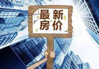 10月潛江在售樓盤價格&計劃加推信息一覽!