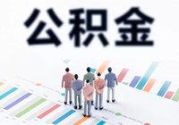 """孝感住房公积金中心孝昌办事处网上提取业务""""上线"""""""