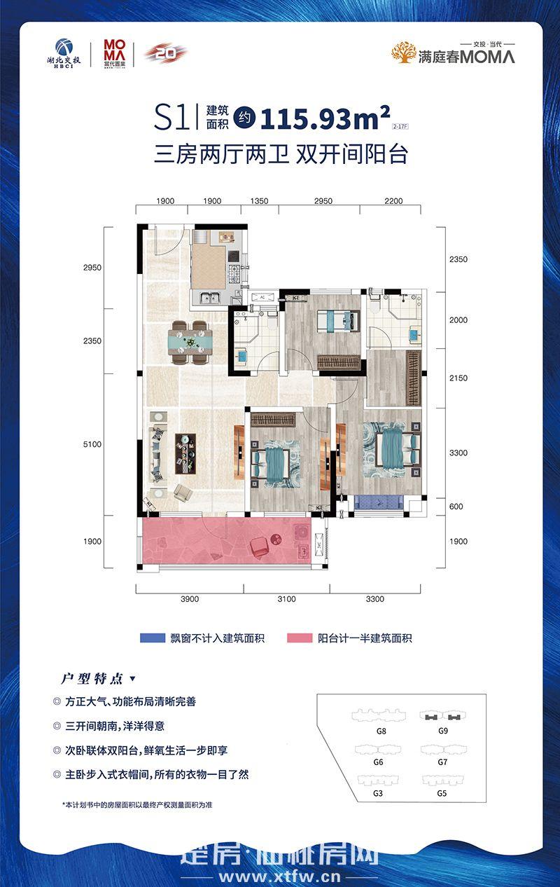 交投·当代满庭春MOMΛ-S1户型户型