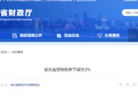購房利好!9月1日起,湖北省契稅稅率下調