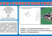 天門市實驗小學灣壩校區改造規劃方案批前公示