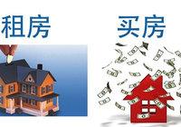 """剛需買房""""盡早買""""還是""""再等等""""?現在是買房的好時機嗎?"""