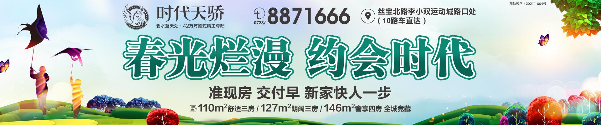 時代天(tian)驕(jiao)
