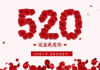 美好时光 为爱停留丨520邀您来东升·紫悦府为爱打CALL!