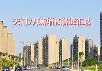 天门7月新增预售证汇总!共1602套新房源入市!