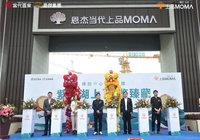 华章盛启丨恩杰当代上品MOMΛ体验中心正式开放