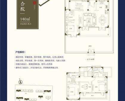 凤起襄江合院140