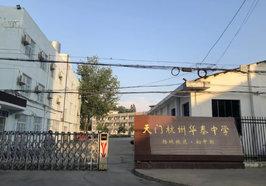 天门杭州华泰中学杨林校区初中部