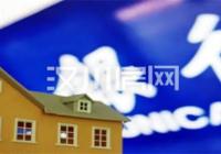 2021兩會房貸新政:4月1日起銀行貸款利息將上調!