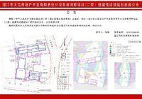 潛江市大吉房地產開發有限責任公司東荊河畔項目(二期)修建性詳細規劃批前公示