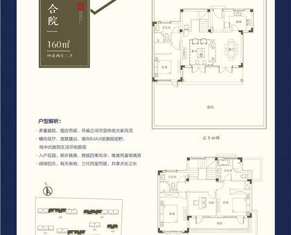 凤起襄江合院160