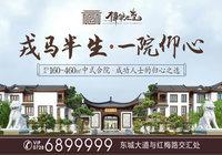 樟華九巷 —— 屬于潛江成功人士的國風合院