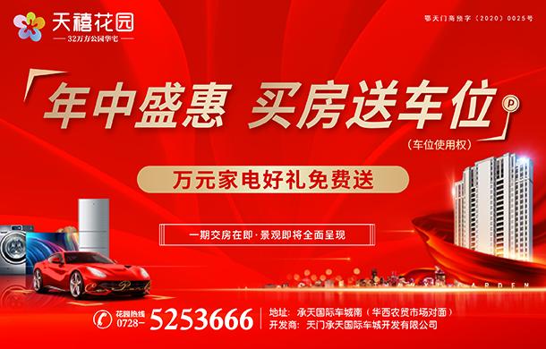 天禧花园:年中盛惠 买房送车位 万元家电好礼免费送