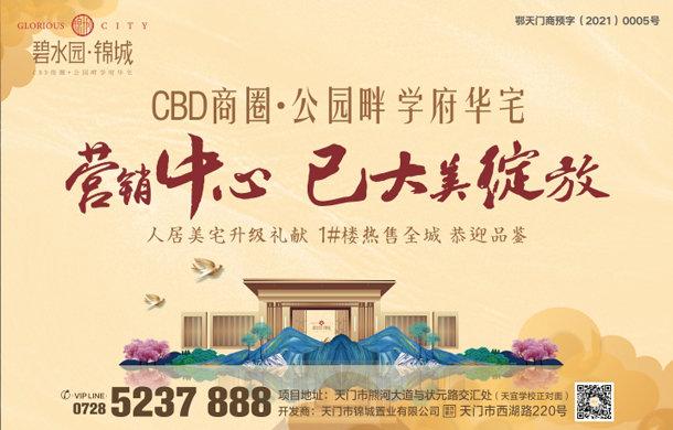 碧水园·锦城营销中心已经大美绽放,1号楼火热销售中!
