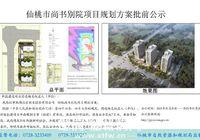 仙桃城西板塊九中旁【尚書別院】規劃方案批前公示
