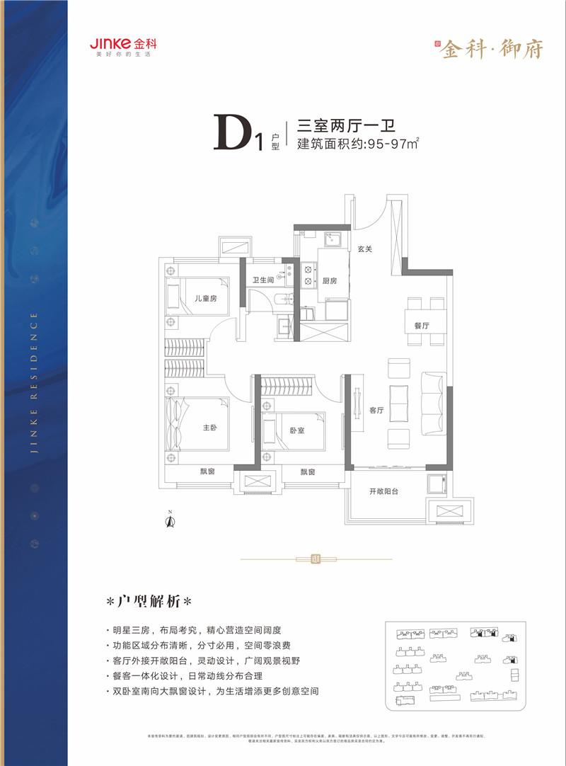 金科·御府-D1户型户型