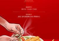 春卷香濃 | 交投·當代滿庭春MOMΛ春卷DIY圓滿結束