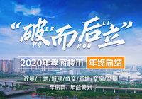 孝房網策劃—2020年孝感樓市年終報!