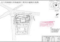 天门南湖大市场批后公告