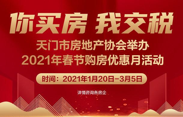 你买房,我交税!2021年天门春节购房优惠月活动开启!