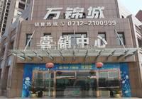 萬錦城9月工程進度:17-20#樓為現房 1/2#樓已經封頂