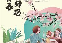 """交投·当代满庭春MOMΛ教师节""""师""""情花艺即将浪漫开启..."""
