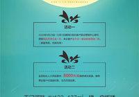 碧水园·花畔里欢庆佳节、月饼、油、大米免费送!