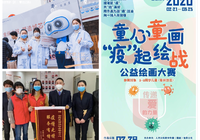 金辉控股2020年度公益之路:融于企业文化 践行社会责任