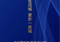 卓爾控股八度蟬聯中國企業500強 營收首次過千億