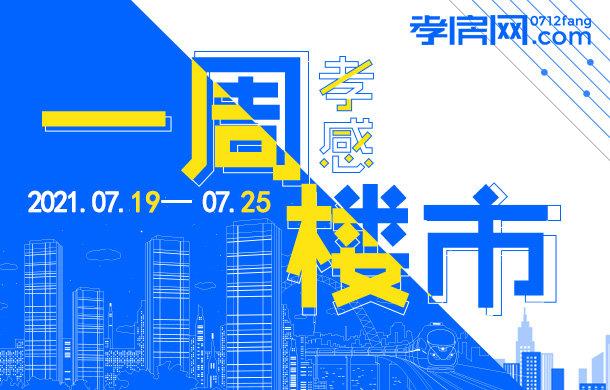 2021年7月19日到7月25日 孝感新房成交360套!